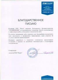 Отзывы клиентов Александра Тригуб