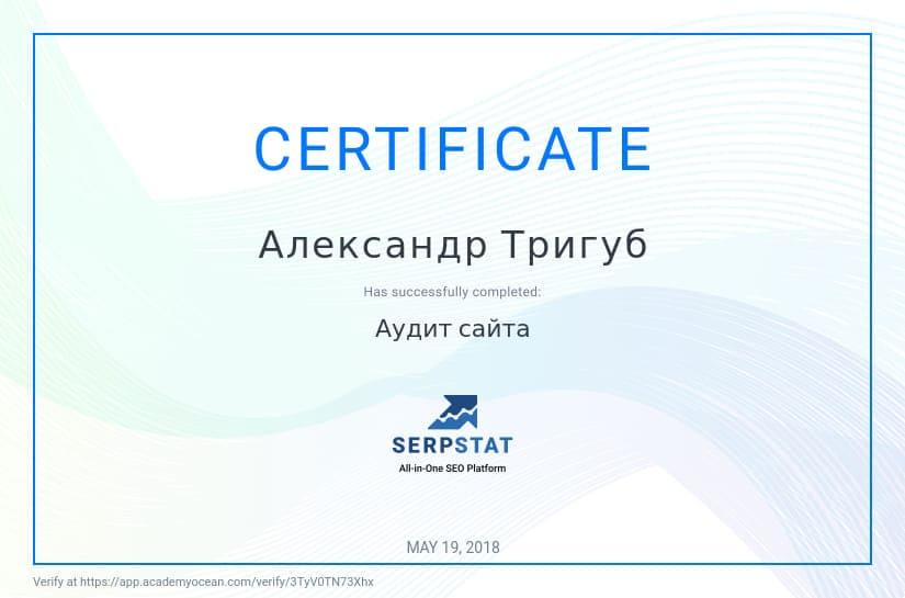 Сертификат Александра Тригуб от SerpStat