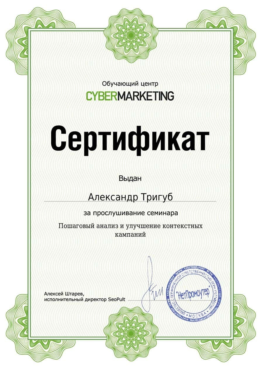 Сертификат Александра Тригуб от CyberMarketing