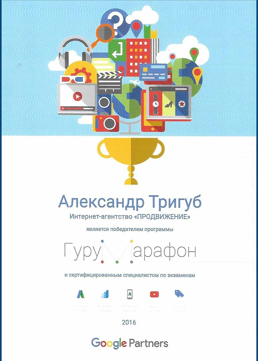 Гуру Марафон Google Partners Александр Тригуб