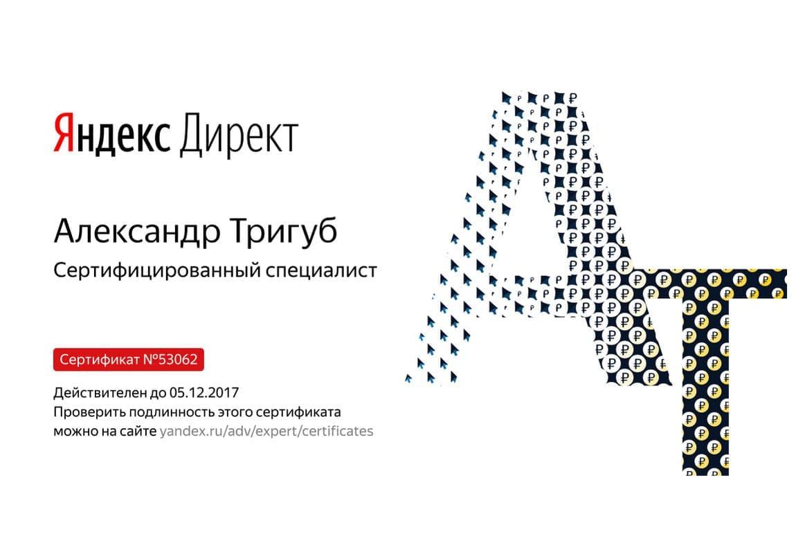 Сертификат Александра Тригуб по Яндекс Директ