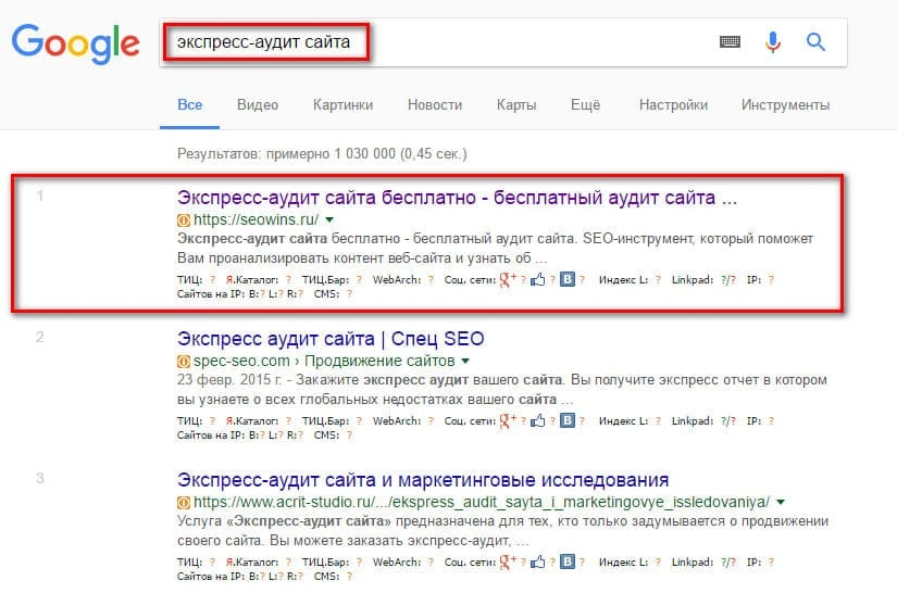 Экспресс аудит сайта найти в Google